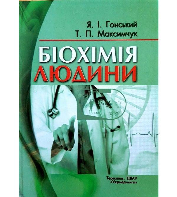 Біохімія людини