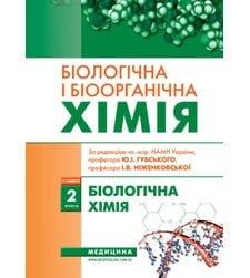 Біологічна і біоорганічна хімія. Книга 2. Біологічна хімія