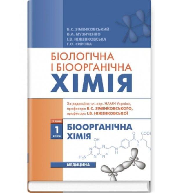 Біологічна і біоорганічна хімія. Книга 1. Біоорганічна хімія