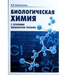 Биологическая химия с основами физиологии питания