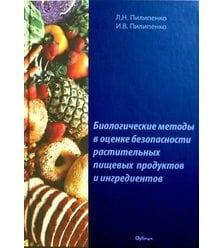 Биологические методы в оценке безопасности растительных пищевых продуктов