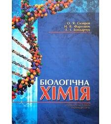 Біологічна хімія