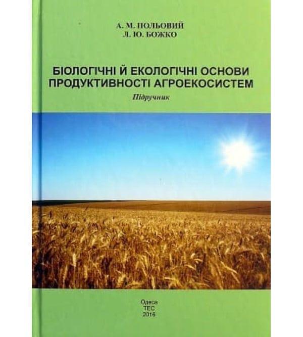 Біологічні й екологічні основи формування продуктивності агроекосистем