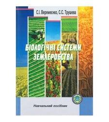 Біологічні системи землеробства