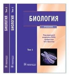 Биология.  В 2 томах