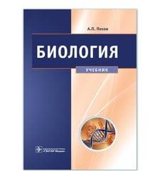 Биология : медицинская биология, генетика и паразитология