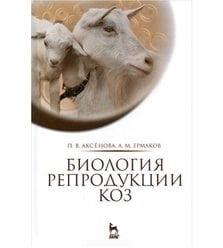 Биология репродукции коз
