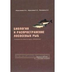 Биология и распространение лососевых рыб