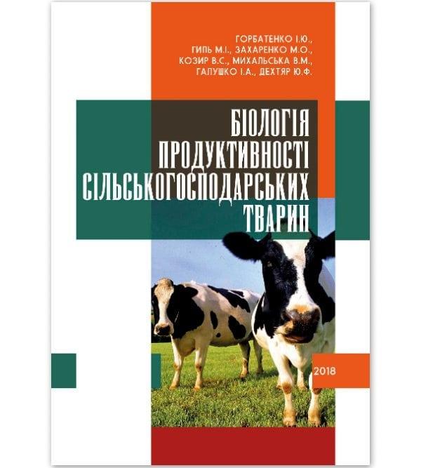 Біологія продуктивності сільськогосподарських тварин