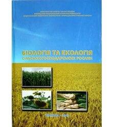 Біологія та екологія сільськогосподарських рослин