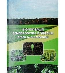 Біологізація землеробства в Україні: реалії та перспективи
