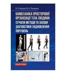 Біомеханіка просторової організації тіла людини: сучасні методи та засоби діагностики..