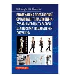 Біомеханіка просторової організації тіла людини: сучасні методи та засоби діагностики і відновлення