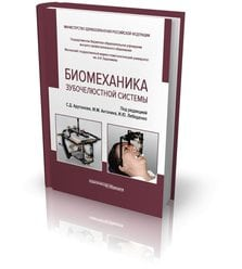 Биомеханика зубочелюстной системы