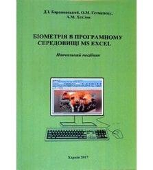 Біометрія в програмному середовищі MS Excel