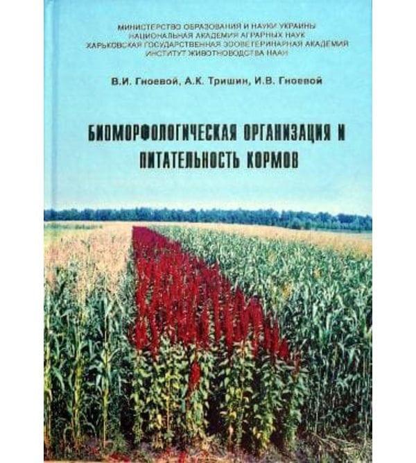 Биоморфологическая организация и питательность кормов