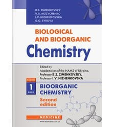 Biological and Bioorganic Chemistry: in 2 books. — Book 1. Bioorganic Chemistry (Біол..
