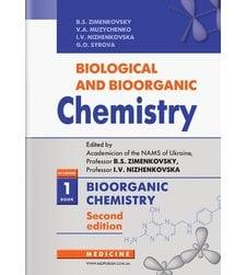 Biological and Bioorganic Chemistry: in 2 books. — Book 1. Bioorganic Chemistry (Біологічна і біоорганічна хімія. Книга 1. Біоорганічна хімія)