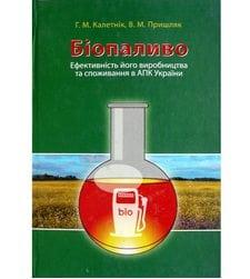 Біопаливо: ефективність його виробництва та споживання в АПК України