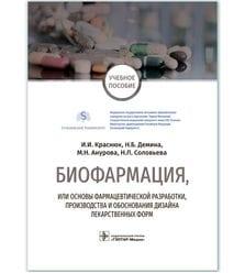 Биофармация, или основы фармацевтической разработки, производства и обоснования дизай..