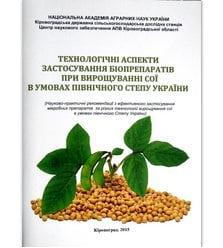 Технологічні аспекти застосування біопрепаратів при вирощуванні сої в умовах північно..