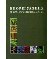 Биорегуляция микробно-растительных систем