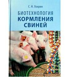 Биотехнология кормления свиней