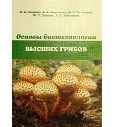Основы биотехнологии высших грибов