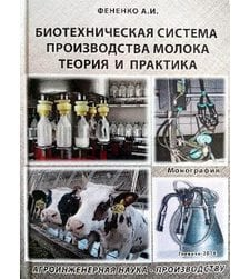 Биотехническая система производства молока теория и практика