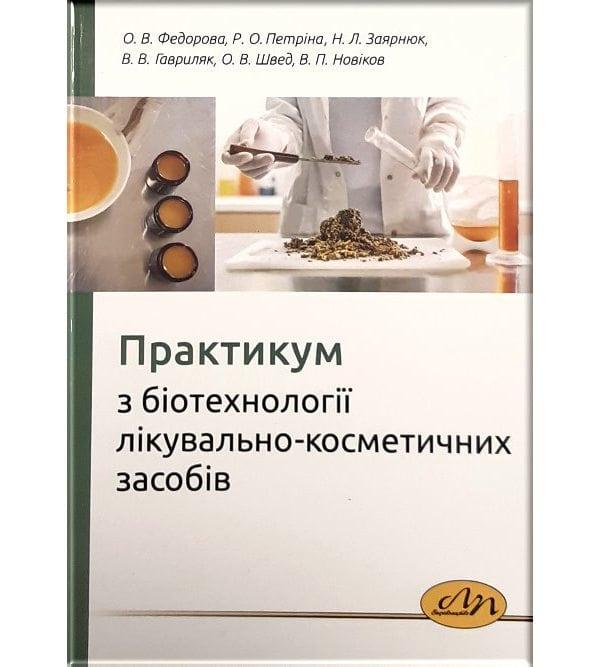 Практикум з біотехнології лікувально-косметичних засобів