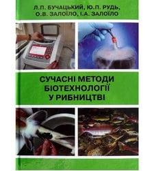 Сучасні методи біотехнології в рибництві
