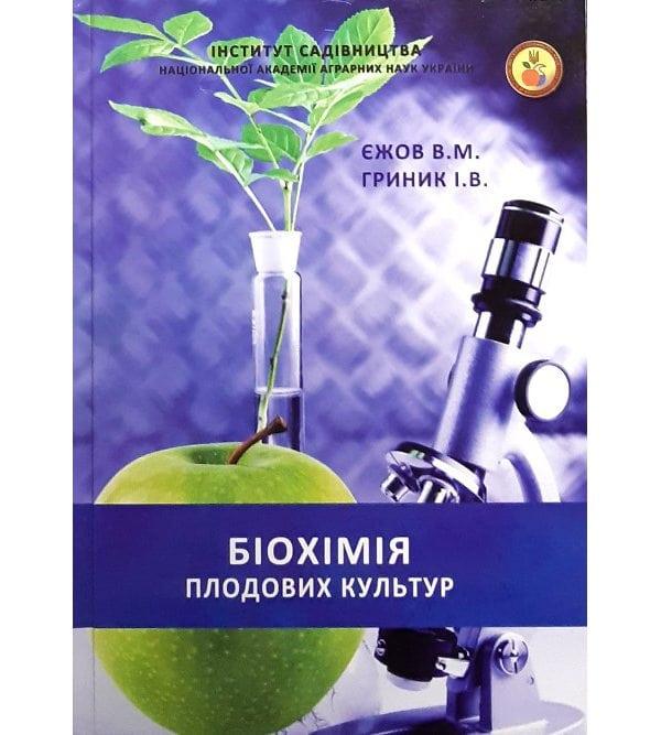 Біохімія плодових культур