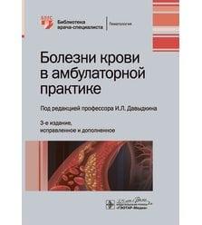 Болезни крови в амбулаторной практике