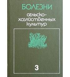 Болезни сельскохозяйственных культур. Том 3. Овощные и плодовые культуры