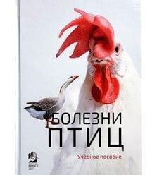 Болезни птиц