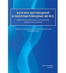 Болезни щитовидной и околощитовидных желез: эмбриология, анатомия, этиопатогенез, диа..