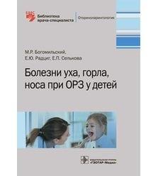 Болезни уха, горла, носа при ОРЗ у детей