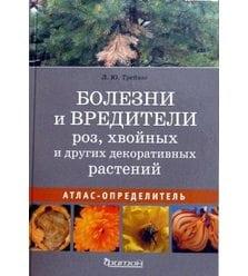 Болезни и вредители роз, хвойных и других декоративных растений: Атлас-опре..