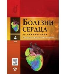 Комплект Болезни сердца по Браунвальду Т 1+2+3+4 : руководство по кардиоваскулярной медицине