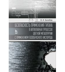Безопасность применения титана в автоклавных процессах цветной металлургии с применен..