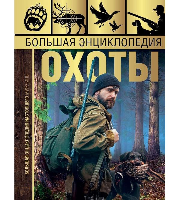 Большая энциклопедия охоты