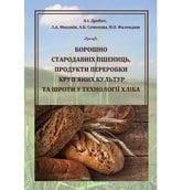 Борошно стародавніх пшениць, продукти переробки круп'яних культур та шроти ..