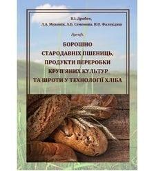 Борошно стародавніх пшениць, продукти переробки круп'яних культур та шроти у технолог..