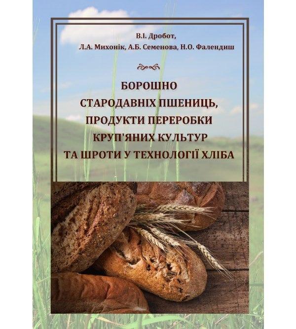 Борошно стародавніх пшениць, продукти переробки круп'яних культур та шроти у технології хліба