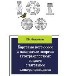 Бортовые источники и накопители энергии автотранспортных средств с тяговыми электропр..