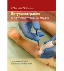 Ботулинотерапия при детском церебральном параличе: практические советы и ультразвуков..