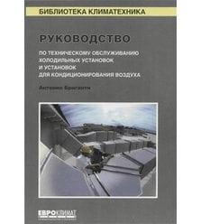 Руководство по обслуживанию холодильных установок для кондиционирования воздуха