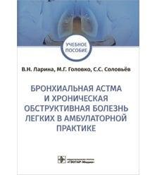Бронхиальная астма и хроническая обструктивная болезнь легких в амбулаторной практике