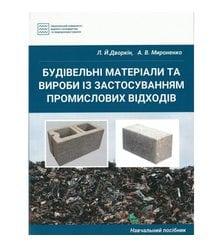 Будівельні матеріали та вироби із застосуванням промислових відходів