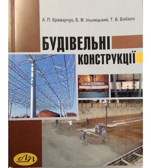 Будівельні конструкції